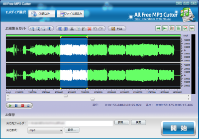 All Free MP3 Cutter スクリーンショット
