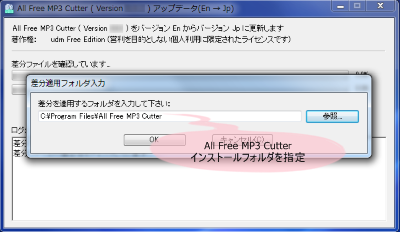 All Free MP3 Cutter 日本語化パッチ