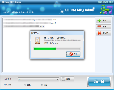 All Free MP3 Joiner スクリーンショット