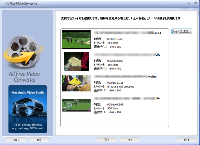 All Free Video Converter スクリーンショット