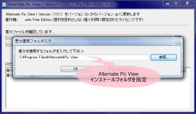 Alternate Pic View 日本語化パッチ