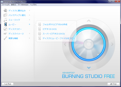 Ashampoo Burning Studio FREE 日本語化