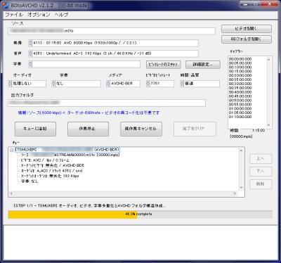 BDtoAVCHD スクリーンショット