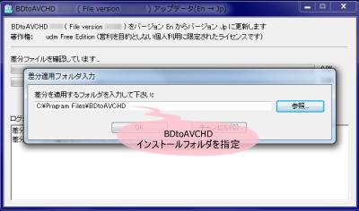 BDtoAVCHD 日本語化パッチ