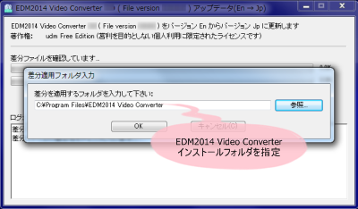 EDM2014 Video Converter 日本語化パッチ