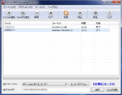 FLV to MP3 Converter スクリーンショット
