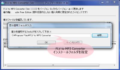 FLV to MP3 Converter 日本語化パッチ