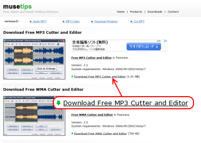 Free MP3 Cutter and Editor ダウンロードページ