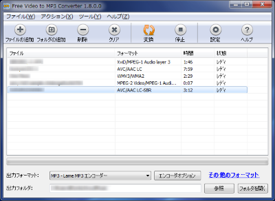 Free Video to MP3 Converter スクリーンショット