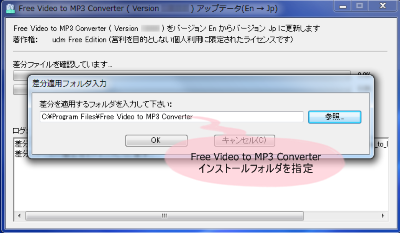 Free Video to MP3 Converter 日本語化パッチ