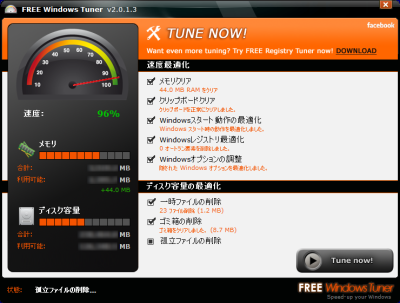 Free Windows Tuner スクリーンショット