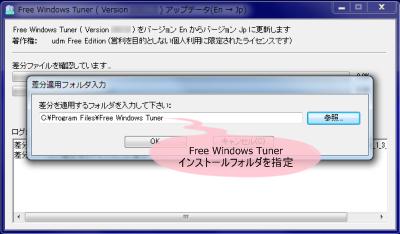 Free Windows Tuner 日本語化パッチ