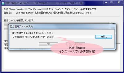 PDF Shaper 日本語化パッチ