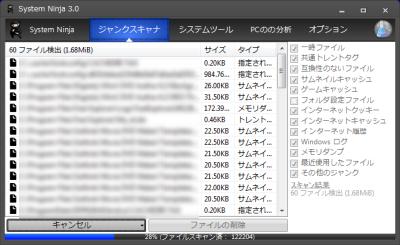 System Ninja スクリーンショット