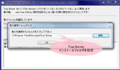 True Burner 日本語化パッチ