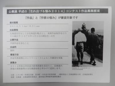平成の「生れ出づる悩み2014」コンテスト」募集要項
