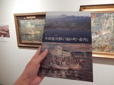 「絵の町・岩内」図録