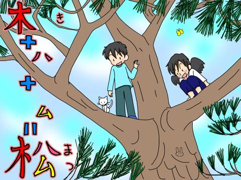 ハムの木2(変換後)