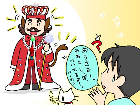 王さまに耳(変換後)