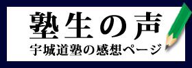 宇城道塾 受講感想文サイト