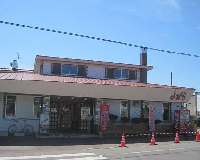 01_よねくら・店.JPG