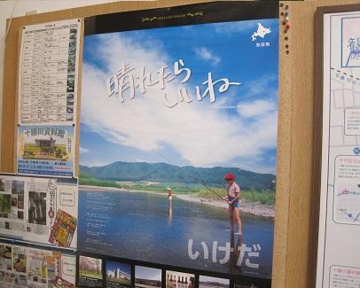 250601池田ポスター.JPG