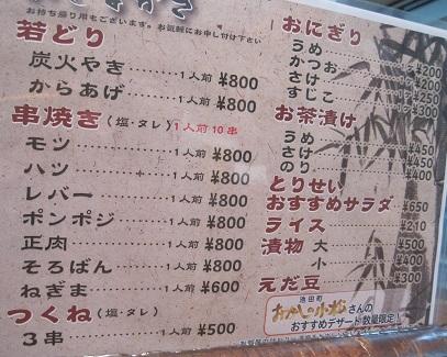 04_とりせい・メニュー.JPG