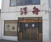 03_浮舟・店