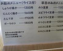 04_浮舟メニュー