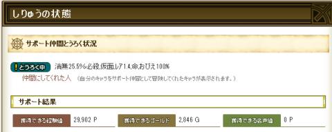 140202 サポート経験値