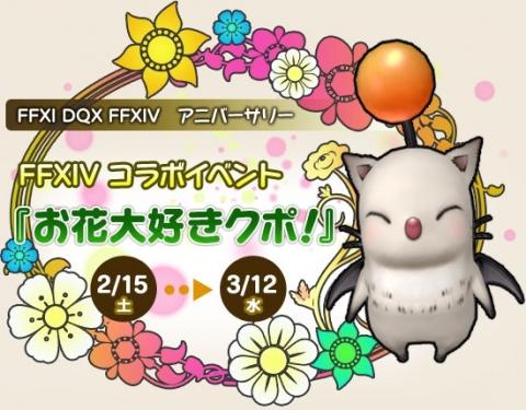 FFXI DQX FFXIV アニバーサリー『お花大好きクポ!』