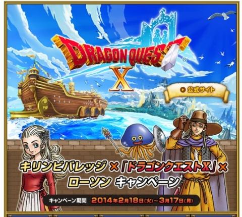 【ローソン】「ドラゴンクエストX」キャンペーン!