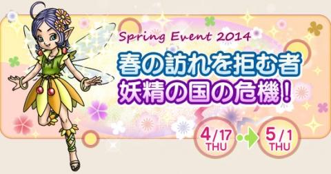 春の訪れを拒む者 妖精の国の危機! (2014411)