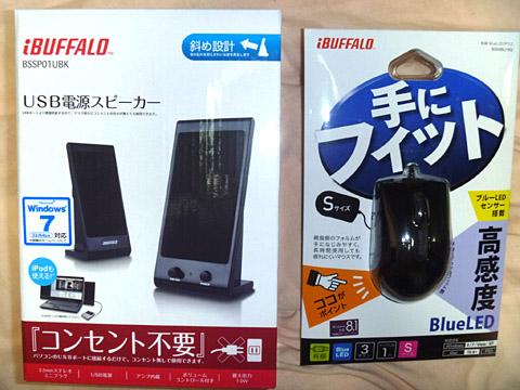 バッファローのUSB電源スピーカー   バッファローの有線BlueLEDマウス