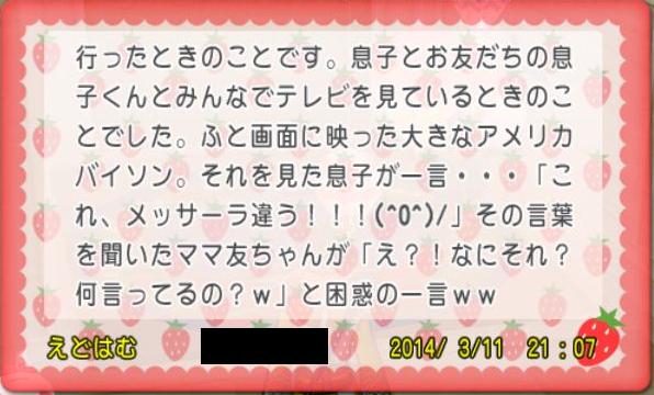 えどはむ手紙2