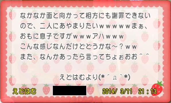 えどはむ手紙5