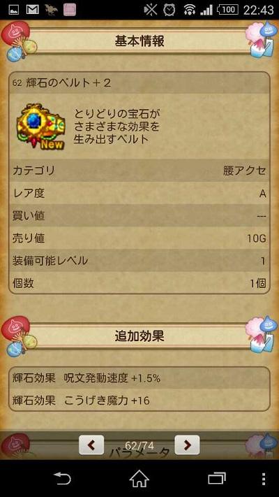 belt080405.jpg