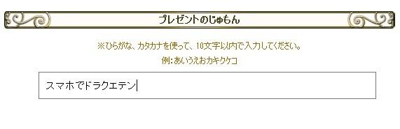 jumon070200.jpg