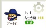 zutoro0714.jpg