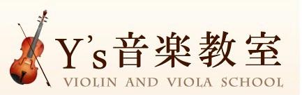 中野 江古田 バイオリン 個人レッスン ヴィオラ 吉瀬弥恵子 ワイズ音楽教室