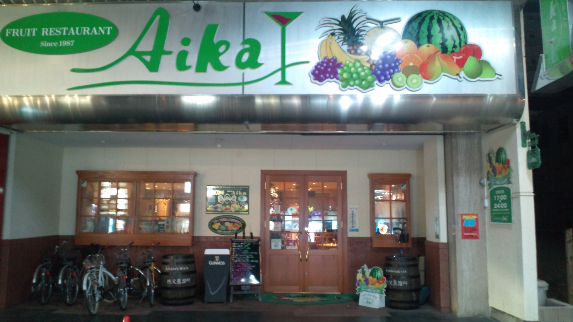 2014-04-19 Aika1
