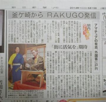 朝日夕刊140513