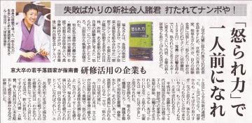 産経6月23日2 - コピー