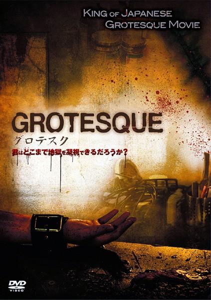 グロテスク(2009)