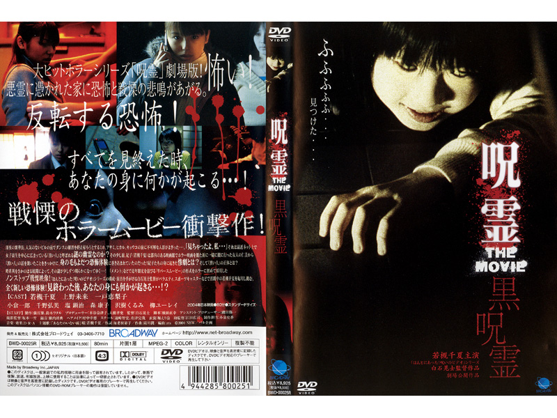 呪霊 THE MOVIE 黒呪霊_684bwd00025rpl