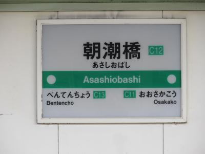 朝潮橋駅看板