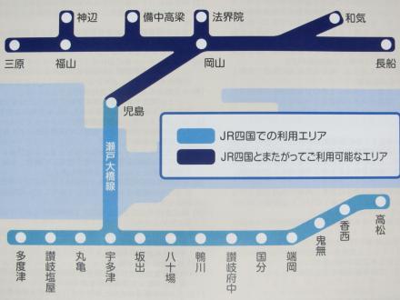 JR四国利用エリア