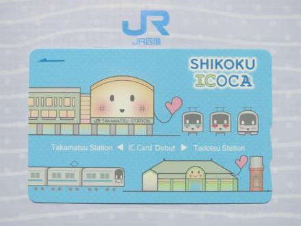 JR四国イコカ限定
