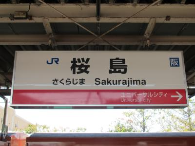 桜島駅看板