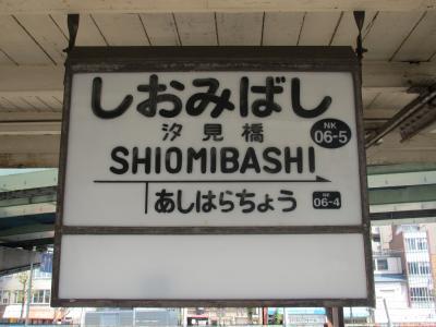 汐見橋駅看板
